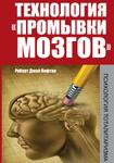 """Купить книгу """"Технология промывки мозгов. Психология тоталитаризма"""""""