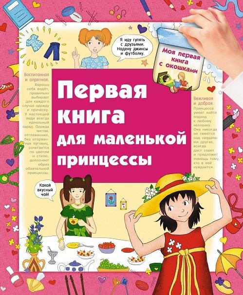 """Купить книгу """"Первая книга маленькой принцессы. Книга с окошками"""""""