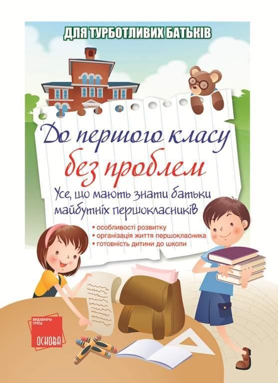 """Купить книгу """"До першого класу без проблем. Усе, що мають знати батькі майбутніх першокласників"""""""