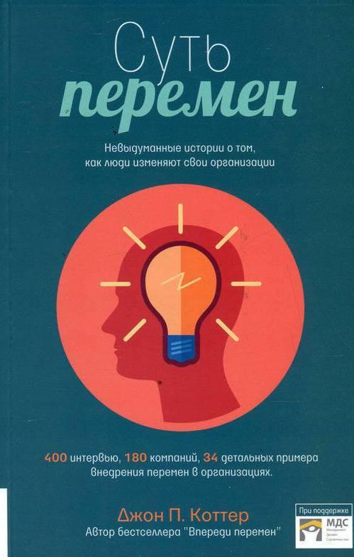 """Купить книгу """"Суть перемен. Невыдуманные истории о том, как люди изменяют свои организации"""""""