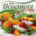 Весенняя кулинария - купити і читати книгу