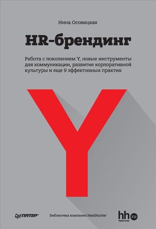 """Купить книгу """"HR-брендинг. Работа с поколением Y, новые инструменты для коммуникации, развитие корпоративной культуры и еще 9 эффективных практик"""""""