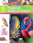 Чудеса живого мира. Иллюстрированная энциклопедия для детей
