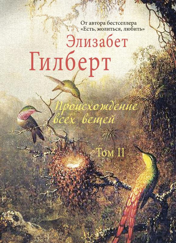 """Купить книгу """"Происхождение всех вещей. В 2 томах. Том 2"""""""