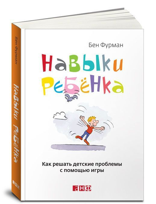 """Купить книгу """"Навыки ребенка. Как решать детские проблемы с помощью игры"""""""