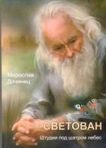 """Купить книгу """"Светован. Штудии под шатром небес"""""""