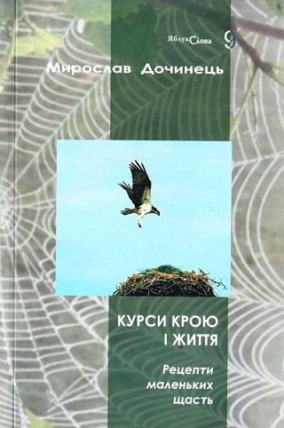 """Купить книгу """"Курси крою і життя. Рецепти маленьких щасть"""""""