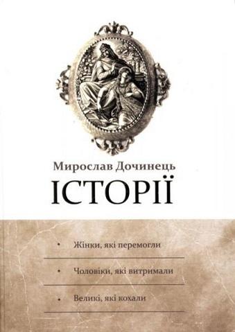 """Купить книгу """"Історії. Мирослав Дочинець"""""""