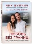 """Фото книги """"Любовь без границ. Путь к потрясающе счастливой любви"""""""