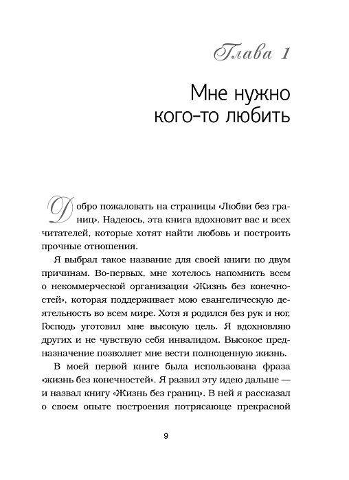"""Купить книгу """"Любовь без границ. Путь к потрясающе счастливой любви"""""""