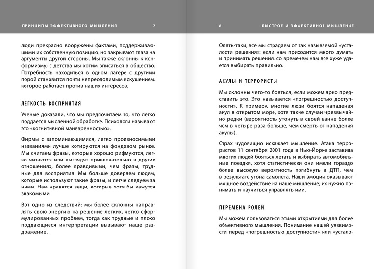 """Купить книгу """"Быстрое и эффективное мышление. 50 задач, которые научат делать только правильный выбор"""""""