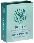 "Книга ""Коран (+ ""Аль-Фатиха"" каллиграфия на дереве)"" обложка"