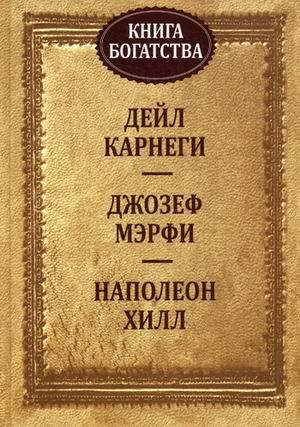 "Купить книгу ""Книга богатства"""