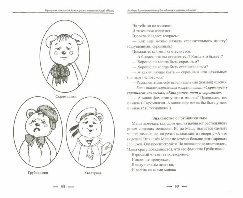 """Купить книгу """"Игротерапия в психологии. Уроки хорошего поведения с Машей и Мишей. Пособие по дошкольному этикету для педагогов, психологов и родителей"""""""