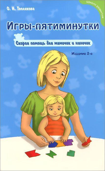 """Купить книгу """"Игры-пятиминутки. Скорая помощь для мамочек и нянечек"""""""
