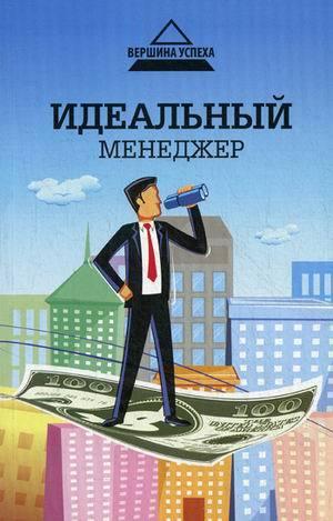 """Купить книгу """"Идеальный менеджер"""""""