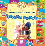 Готовим вместе. Кулинарная книга для детей 3-8 лет