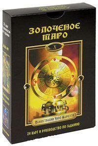 Золоченое Таро (книга + колода карт) - купить и читать книгу