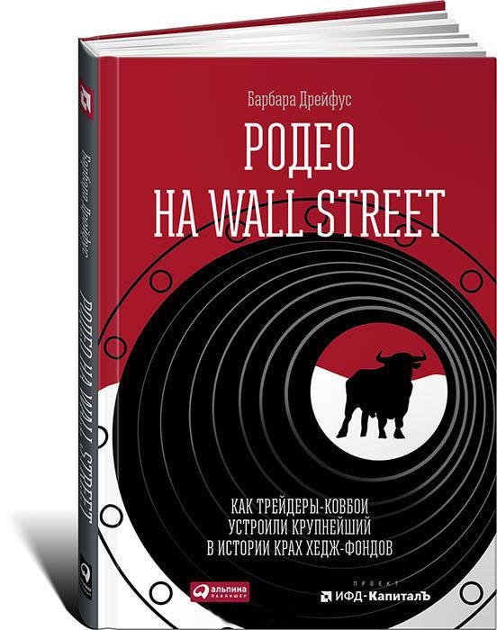 """Купить книгу """"Родео на Wall Street. Как трейдеры-ковбои устроили крупнейший в истории крах хедж-фондов"""""""