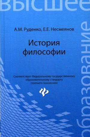 """Купить книгу """"История философиии. Учебное пособие"""""""