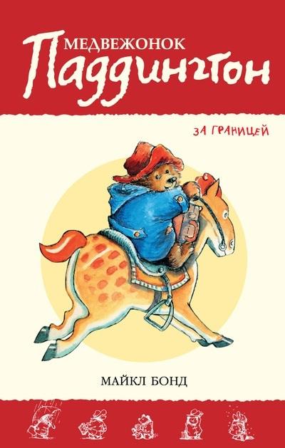 """Купить книгу """"Медвежонок Паддингтон за границей"""""""