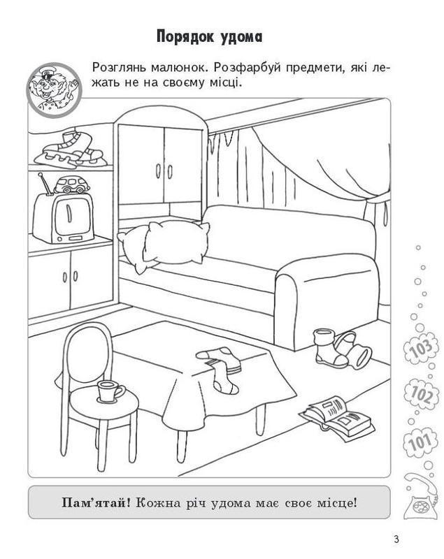 """Купить книгу """"Правила безпечної поведінки вдома"""""""