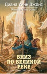 Квартет Дейлмарка. Книга 3. Вниз по великой реке