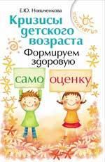"""Купить книгу """"Кризисы детского возраста. Формируем здоровую самооценку"""""""
