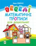 Веселі математичні прописи для дошкільнят