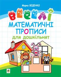 """Купить книгу """"Веселі математичні прописи для дошкільнят"""""""