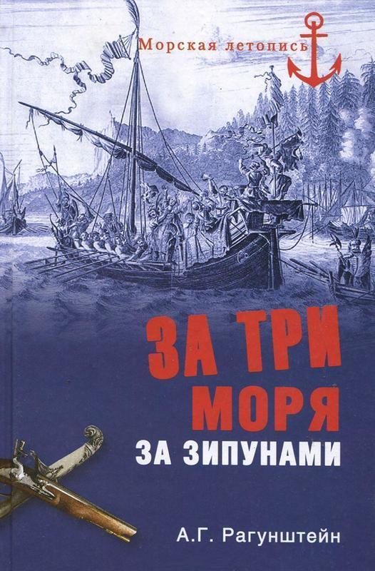 "Купить книгу ""За три моря за зипунами"""