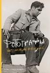 Фотографы. Заглянувшие в будущее