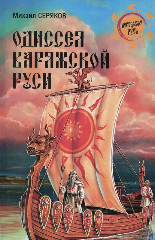"""Купить книгу """"Одиссея варяжской Руси"""""""