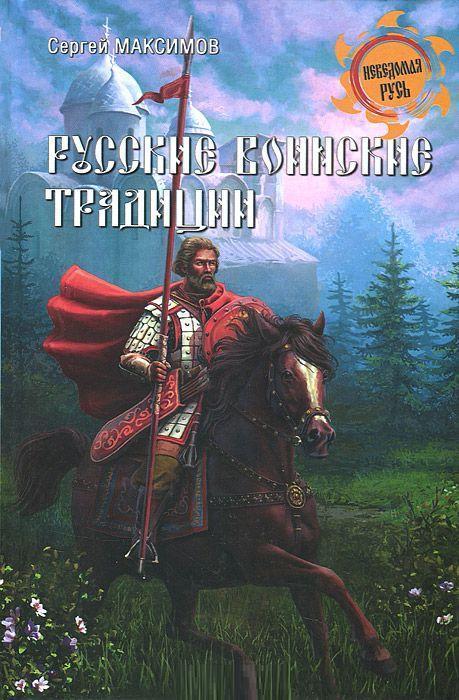 Русские воинские традиции - купить и читать книгу