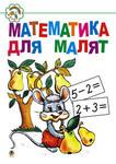 Математика для малят: Навчальний посібник