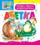 Перша книга дошколярика. Абетка. 2-6 років