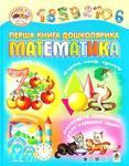 Перша книга дошколярика. Математика. 2-6 років