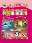 Перша книга дошколярика. Рідна мова. 2-6 років