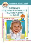 Розвиток сенсорних здібностей і пам'яті у дітей 5-6 років