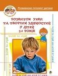 """Книга """"Розвиток уяви та творчих здібностей у дітей 5-6 років"""" обложка"""
