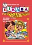 Цікава робота з дитячою книгою. Зошит для підготовки дітей до школи