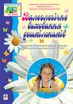 Валеологічне виховання дітей дошкільного віку