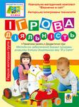 """Фото книги """"Ігрова діяльність. Перша молодша група (3-й рік життя)"""""""
