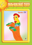 Мандрівка з курчатком Піком+набір для рукоділля. 1 молодша група (3-й рік життя)