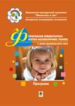 Формування елементарних логіко-математичних понять у дітей дошкільного віку. Програма. Друга молодша група