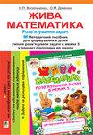 Жива математика. Методичний посібник для формування в дітей уміння розв'язувати задачі в межах 5 у процесі підготовки до школи