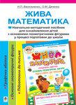 Жива математика. Навчально-методичний посібник для ознайомлення дітей з основними геометричними фігурами у процесі підготовки до школи