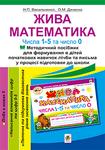 Жива математика. Числа 1-5 та число 0. Методичний посібник для формування в дітей початкових навичок лічби та письма у процесі підготовки до школи
