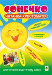 Сонечко. Читанка-хрестоматія для читання в дитячому садку