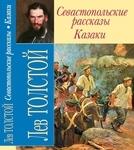 Севастопольские рассказы. Казаки